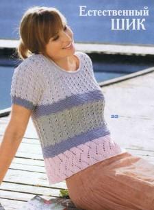 Пуловер с короткими рукаваами