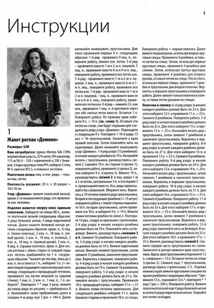 Жакет реглан «Домино» вязаный спицами описание
