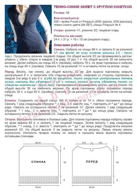 Темно-синий жилет с круглой кокеткой описание