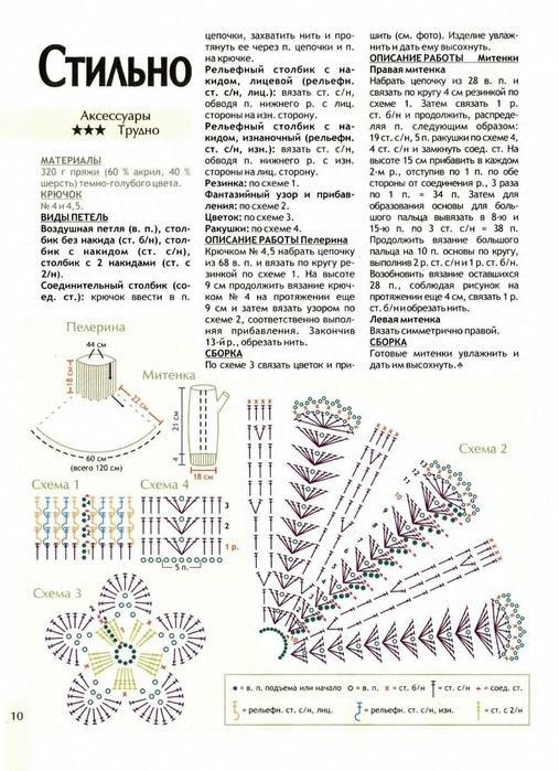 Красивые вязаные манишка и варежки вязание