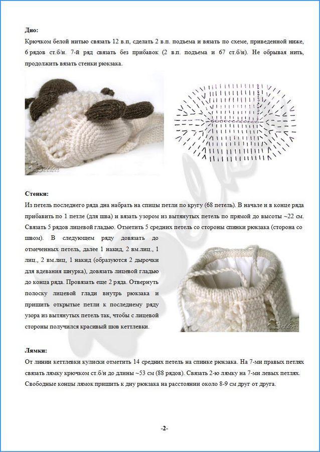 описание вязания рюкзака