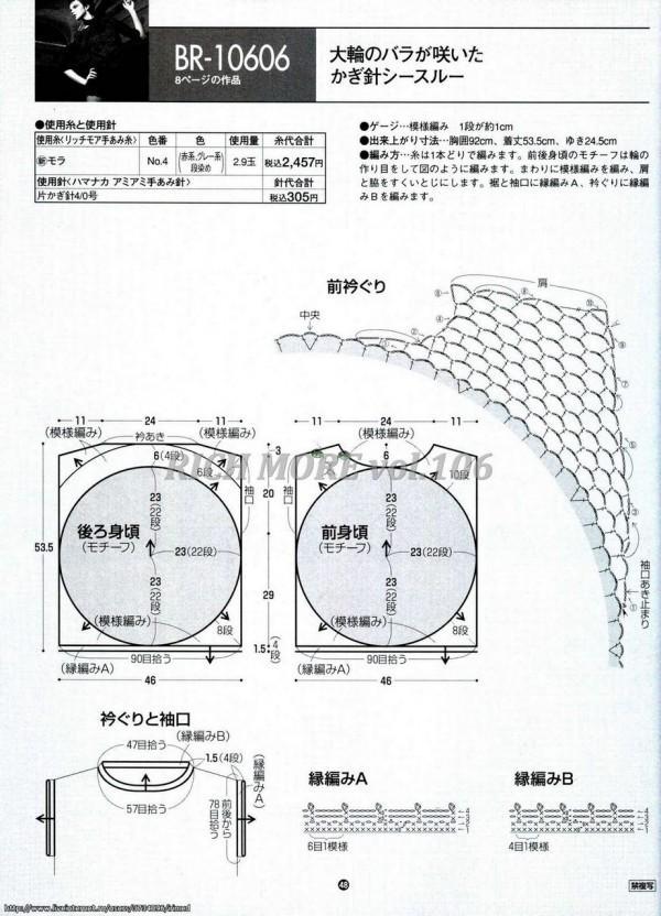 схема вязаной безрукавки крючком бесплатно