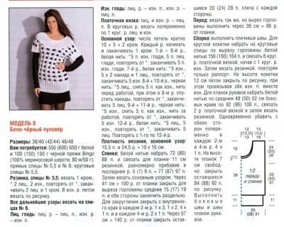 Бело-чёрный пуловер описание вязания бесплатно