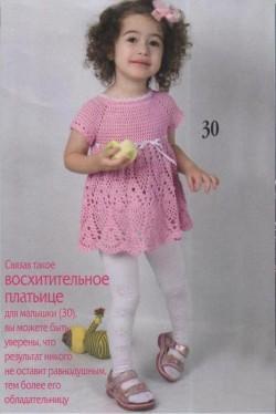 вязаное платье девочке