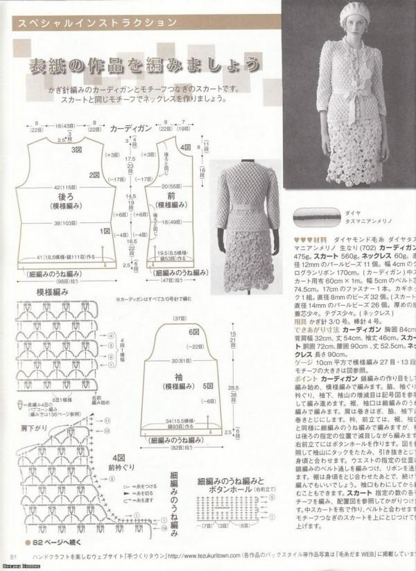 Вязаный костюм юбка и пиджак описание и схем вязания