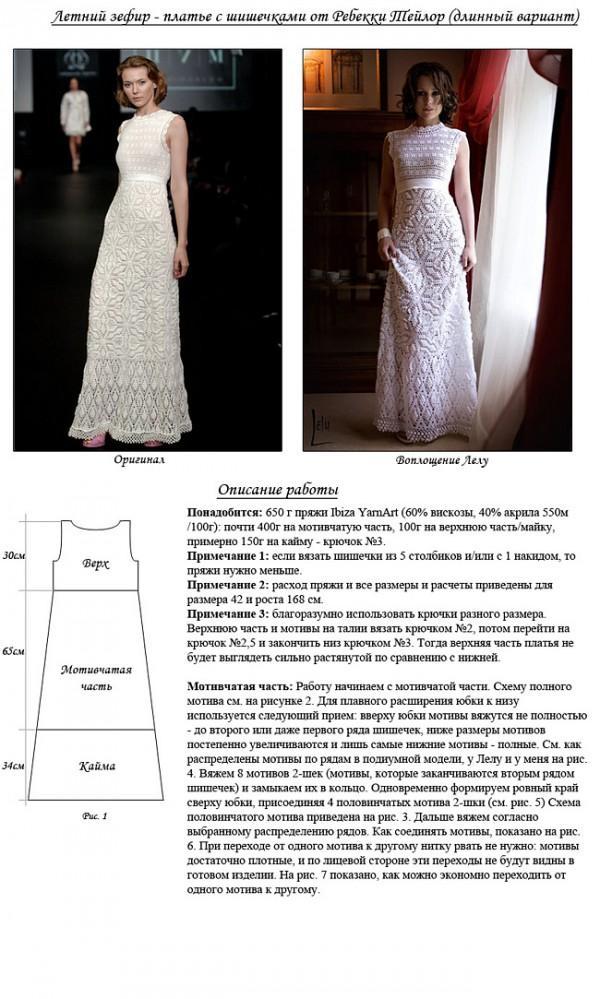 описание вязания крючком вадебного платья