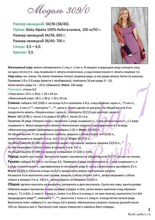 Сереневое платье вязаное на спицах описание