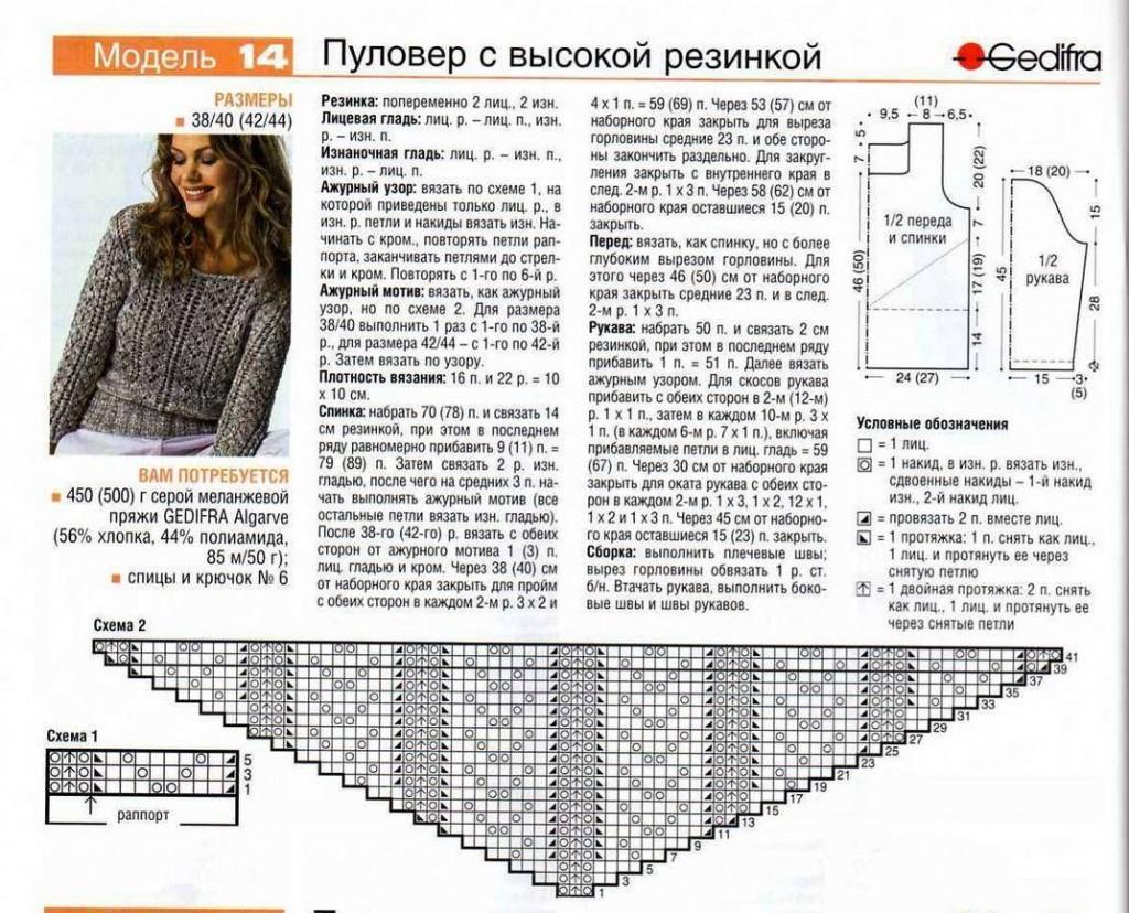 Пуловер с высокой резинкой описание и схема вязания