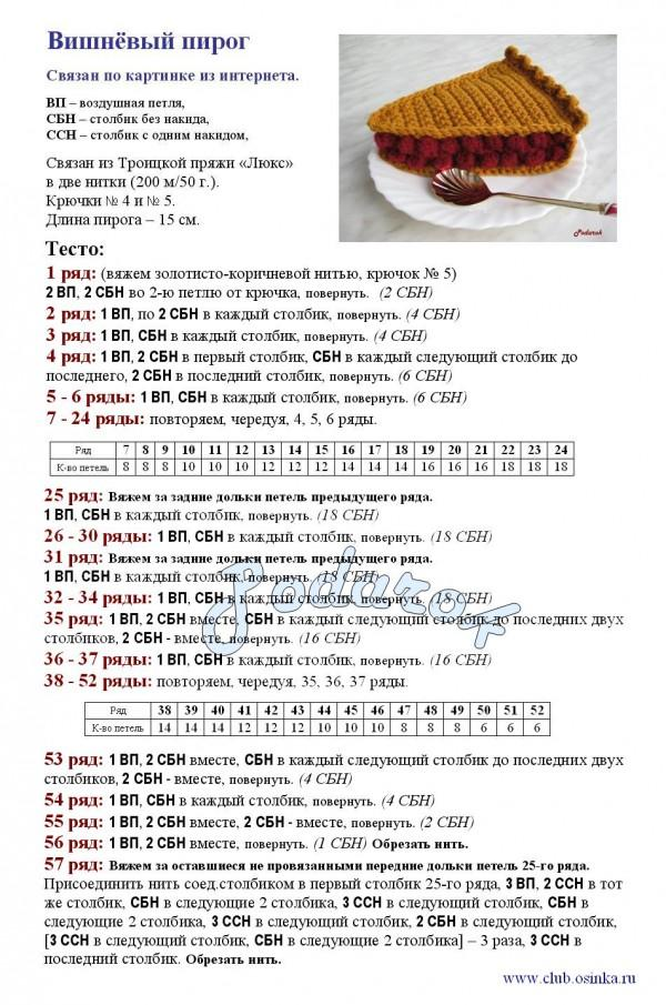 Вязаный пирог крючком описание вязания