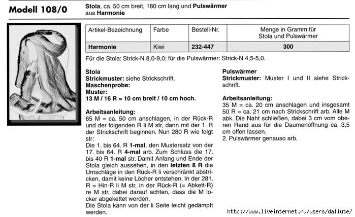 Комплект Шарф+митеньки схема вязания