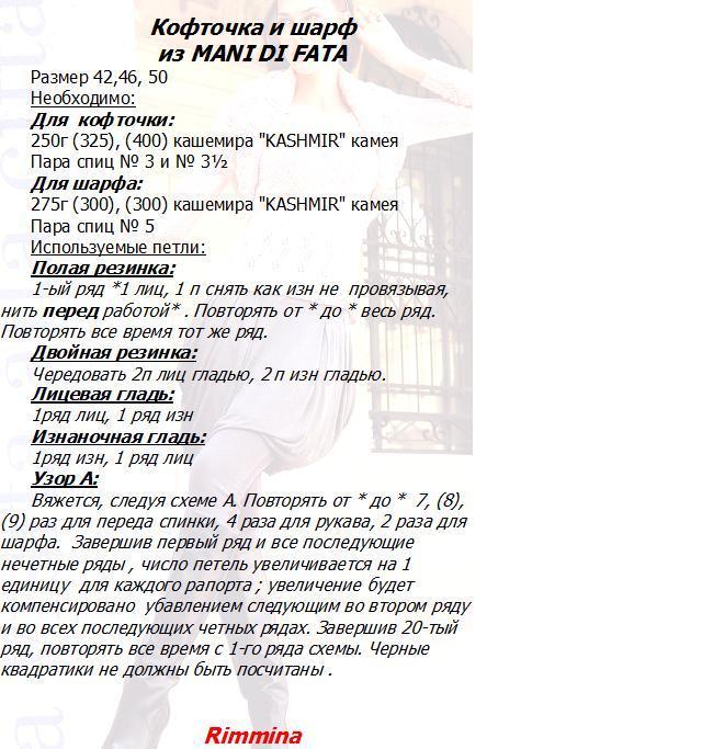 Кофточка из MANI DI FATA. вязаная спицами перевод