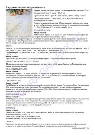 Ажурные перчатки для невесты описание вязания