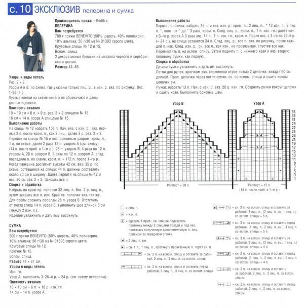 пелерина и сумка схема вязания