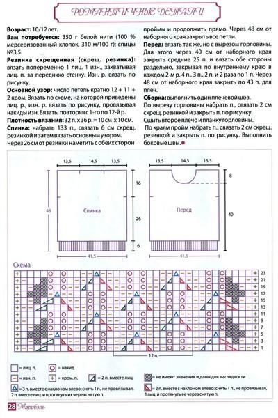Белый топ на лето. описание вязания