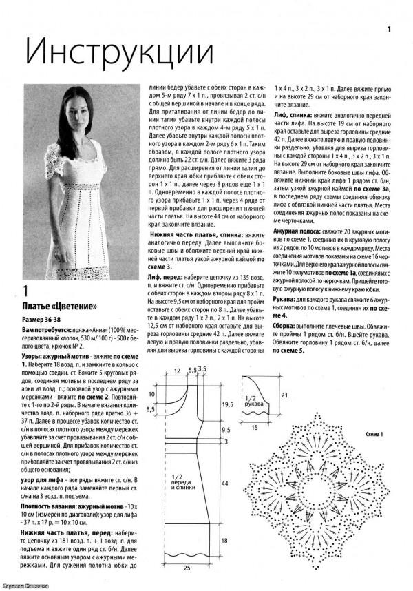 Белое платье крючком схема