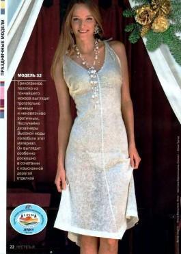 Платье из тончайшегомохера