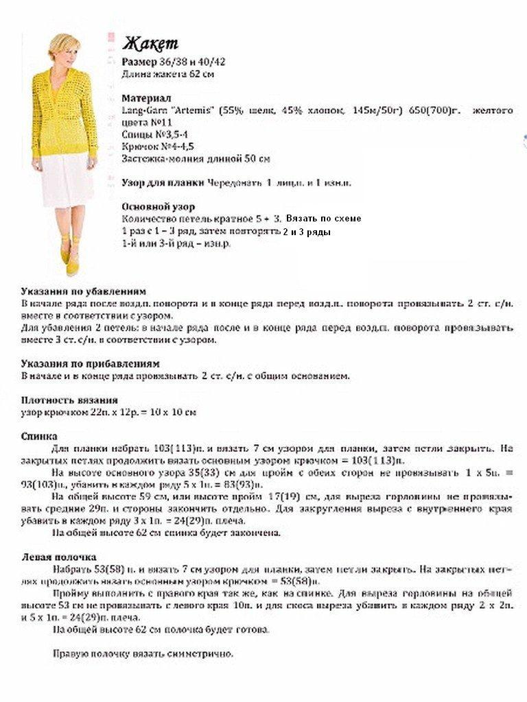 схема вязания желтой кофты