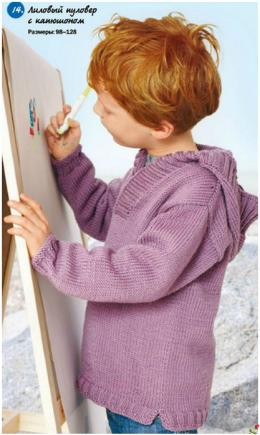 Пуловер с капюшоном мальчику
