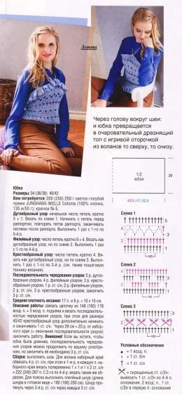 универсальная юбка схема