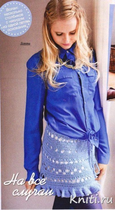 Небесно-голубая юбочка