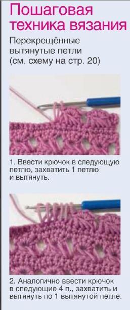 Как вязать брумстик