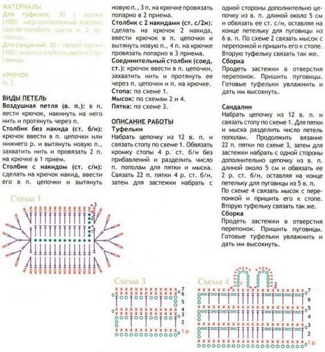 Пинетки и туфли схема вязания