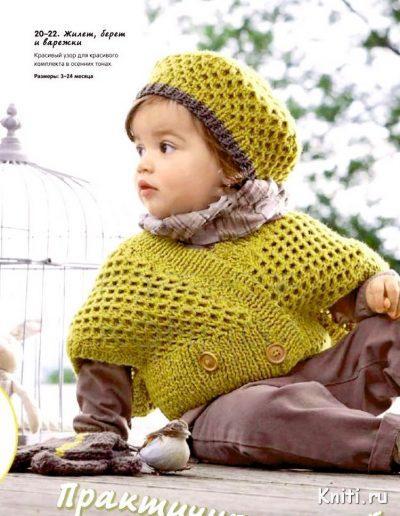 Берет и жилет малышу вязание спицами