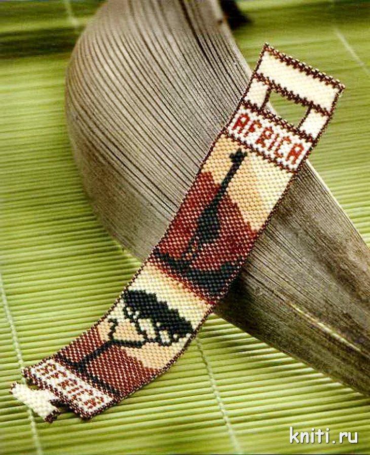 Браслет из бисера Африка