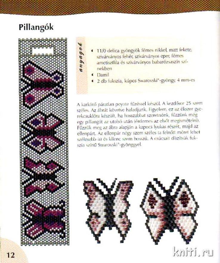 Браслет с рисунками бабочек схема плетения