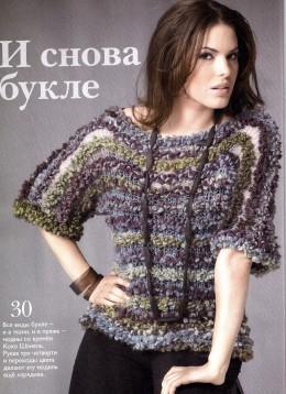 буклированный свитер