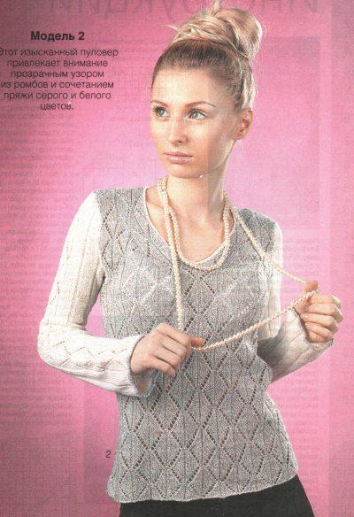 изысканный пуловер