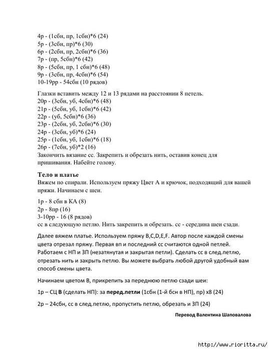 Рї (5) (540x700, 155Kb)
