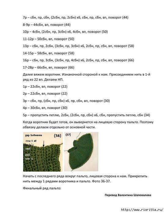 Рї (17) (540x700, 159Kb)