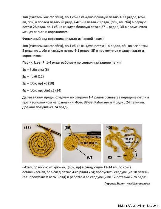 Рї (18) (540x700, 185Kb)