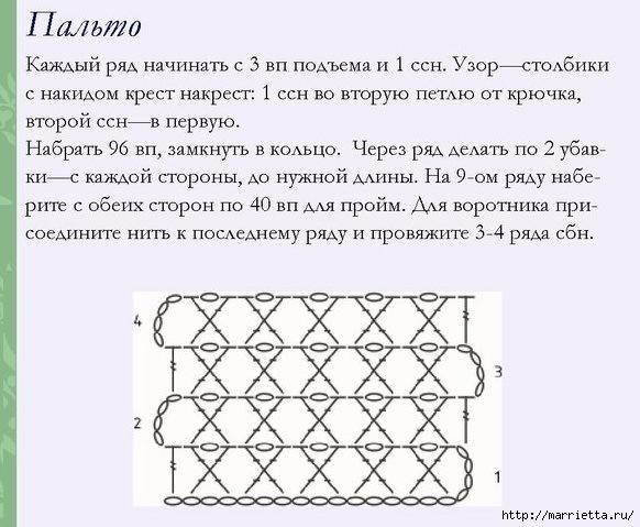 Куколки амигуруми. Зимние девочки (5) (582x479, 159Kb)