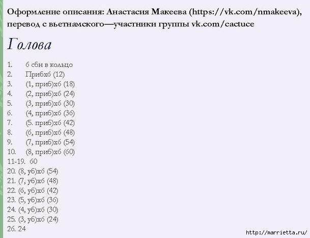 Куколки амигуруми. Зимние девочки (6) - копия (609x469, 92Kb)