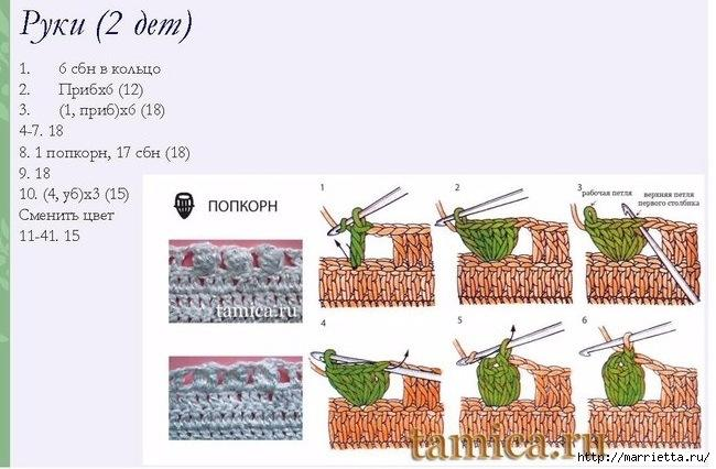 Куколки амигуруми. Зимние девочки (6) (650x426, 172Kb)